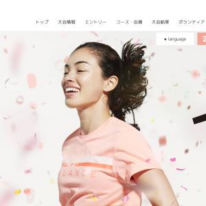 名古屋ウィメンズ2021開催要項発表!