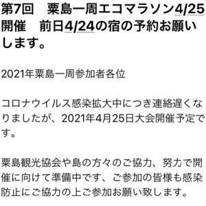 粟島エコマラソン開催予定!
