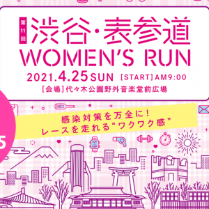 渋谷・表参道WOMEN'S RUNは延期
