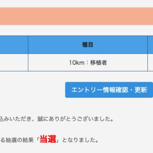 DAY1653 10月の東京マラソンの移植者の部当選!