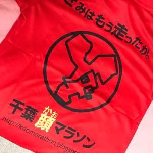 千葉顔マラソン(2021/5)