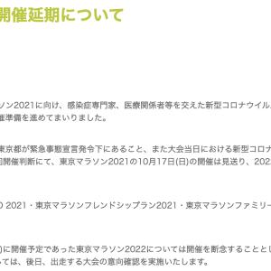 DAY1795 東京マラソン延期