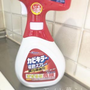 キッチン頑固汚れを解決したアイテム。