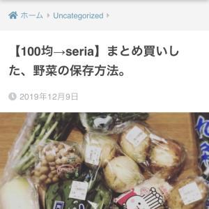 100均 まとめ買いした野菜の保存方法。
