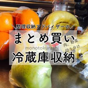 【家事】まとめ買いした肉や野菜を最後まで使いやすく収納する方法とは?