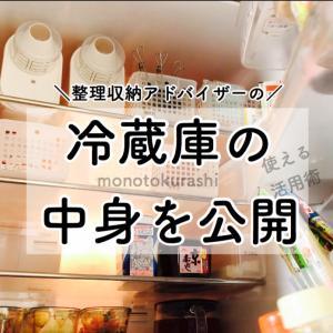 【収納】セリア/ダイソーアイテムを使った冷蔵庫収納活用術とは?