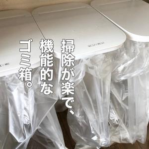 【家事/掃除】整理収納アドバイザーが辿り着いたゴミ箱とは?