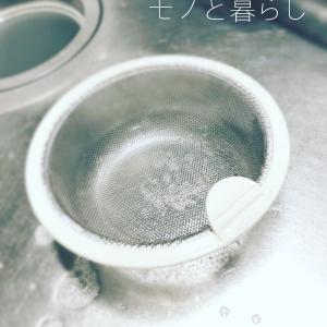 排水口ゴミ受けを、簡単綺麗に維持する方法とは?