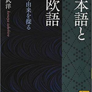 日本語と西欧語 主語の由来を探る 金谷武洋 ***