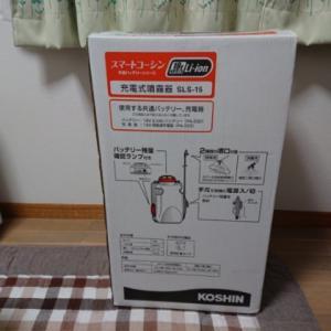 新しく電動噴霧器購入しました