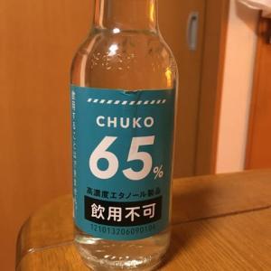 消毒用アルコール