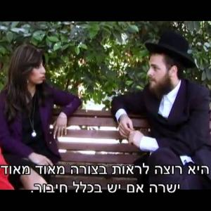 「最高の組み合わせ ~ユダヤ教徒の結婚事情~」という正統派のお見合いについてのドキュメンタリーを観た。