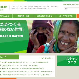オックスファム・ジャパンが解散していた件。他にも慈善活動団体の不祥事が…