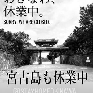 宮古島は休業中。