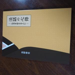 拙著新刊『法話の心得~仏法を伝える人に』宜しくお願いします