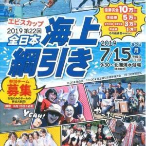 美保関 北浦 海上綱引き大会開催