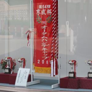 2019.9.8(日) 中山 11R 第64回  京成杯オータムハンデキャップ(GⅢ)その1
