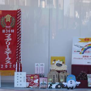 2020.1.13(月) 中山 11R 第36回  フェアリーステークス(GⅢ)