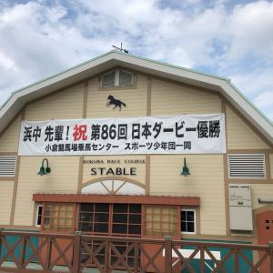 2019.8.31(土) 小倉競馬場 武豊展+(プラス)