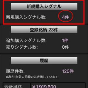 10/22 Stock630本日の公式アプリ解説