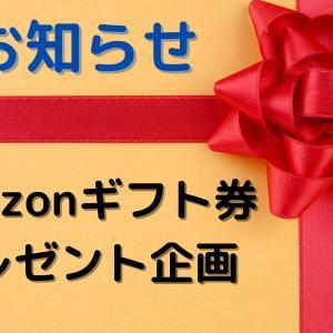 【お知らせ】FXリッチちゃんねる、累計100万回再生 突破記念! Amazonギフト券プレゼント企画を開催します。