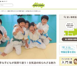 国内最大級の子どもの習い事メディア『SUKU×SUKU』