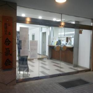 開祖・吉祥丸二代道主を偲ぶ会(2021)