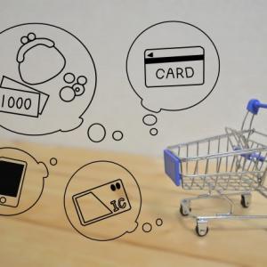 お財布の整理をしたら、ポイントが貯まりやすいお買い物の仕方が出来るようになりました❗️