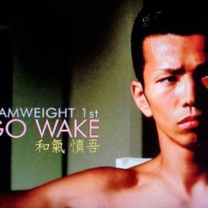 観戦記2224 IBFスーパーバンタム級王座挑戦者決定戦 和氣慎吾vsマイク・タワッチャイ