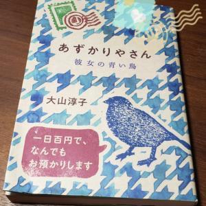 読書感想文『あずかりやさん 彼女の青い鳥』