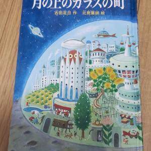 読書感想文『月の上のガラスの町』