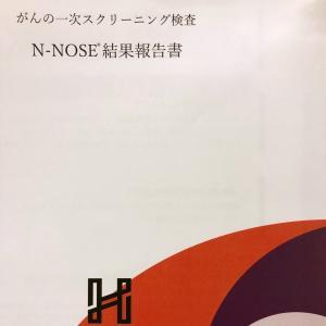 先月、N-NOSEを夫婦揃ってやったみた