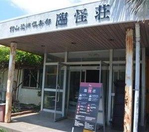 宿泊もできる「お化け屋敷」 朝まで絶叫できる過激な施設が千葉・館山にオープン