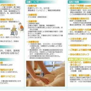 【膝の痛みには投薬よりも鍼灸が効く!】(鍼灸ニュース)