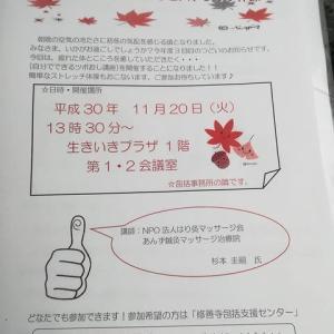 【自分でできるツボおしとストレッチ体操】伊豆市修善寺包括支援センター 主催