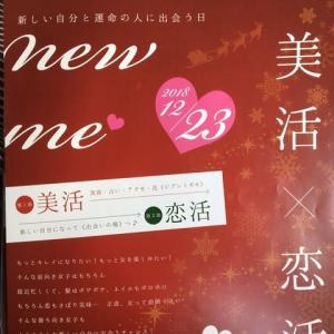 第6回ハローニューミー♡2018.12/23 美活 × 恋活に参加させていただきます。中伊豆ワイナリーです