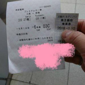 余談:京都でライブみた帰り プレミアムカーに500円出して乗ってみた 充電できるよ