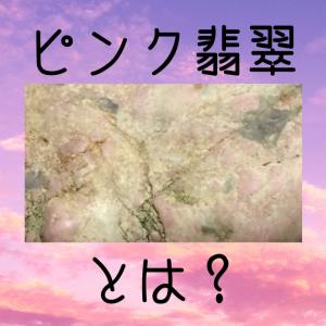 ピンク翡翠とは何か?ヒスイじゃなかった?意味と効果、原石はこれ→こんな色のは偽物!