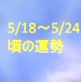 【YouTube】5/18~5/24頃の運勢占いをアップしました★