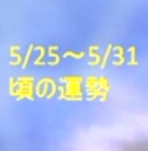 【YouTube】5/25~5/31頃の運勢占いをアップしました★