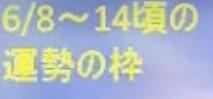 【YouTube】6/8~6/14頃の運勢占いをアップしました★