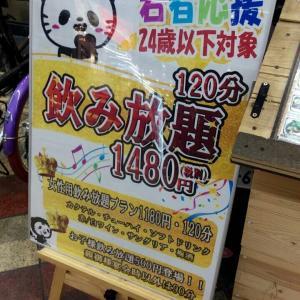 【おもしろ画像】ぱくり?熊猫が猫になる お買いものパンダ@布施(東大阪市)
