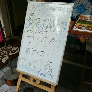 おもしろ画像 インド料理屋の白板がこわい@南京町(神戸市中央区)