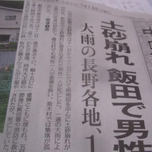 新聞ニュースから