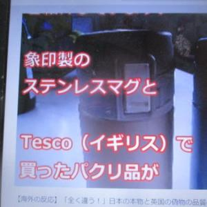 日本の製品の差