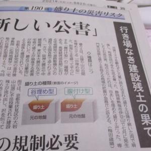 新聞ニュースからー2