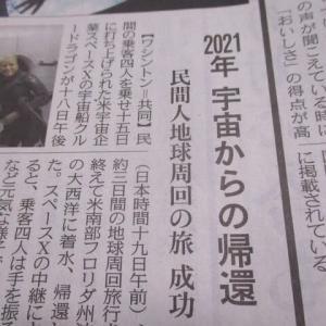 日本の政治の政局