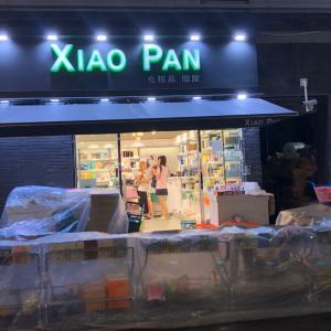 東大門のXIAO PANでお買い物