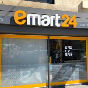 韓国コンビニemart24