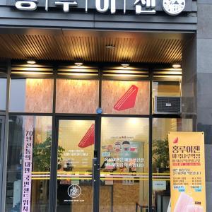 韓国で1日目の朝ご飯は台湾で人気のサンドイッチ(*^o^*)